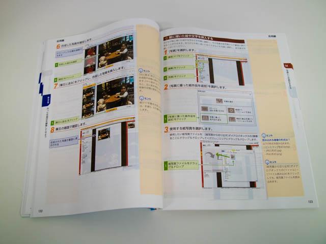 ソースネクスト 年賀状ソフト 筆王ガイドブック