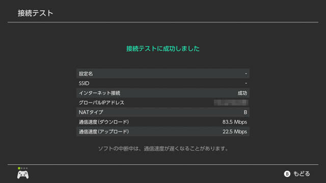 NintendoSwitch 回線落ち 接続テスト有線成功
