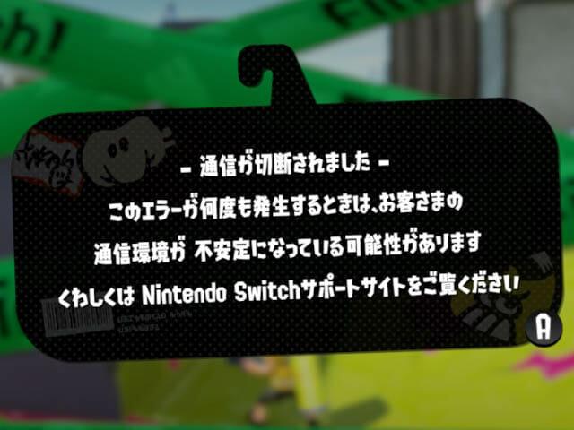 NintendoSwitch 回線落ち 通信が切断