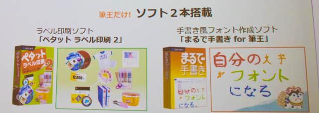 ソースネクスト 年賀状ソフト 筆王ソフト2本搭載
