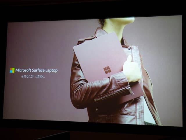 マイクロソフト 新製品Touch Tryイベント SurfaceLaptop