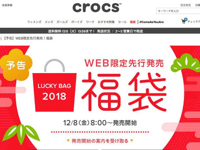 Crocs 2018福袋