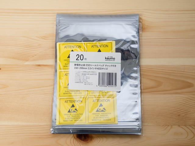 ハードディスク保管 静電防止袋パッケージ