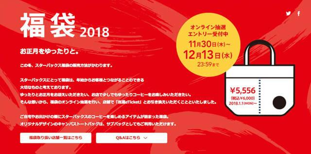 スタバ福袋2018 オンライン抽選
