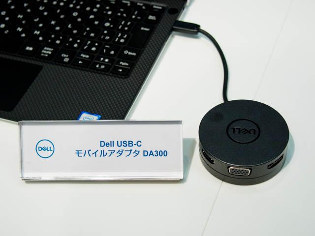 DELL新製品発表会201801 モバイルアダプタDA300