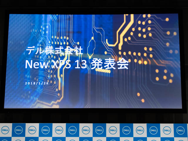 DELL新製品発表会201801 XPS13 発表会