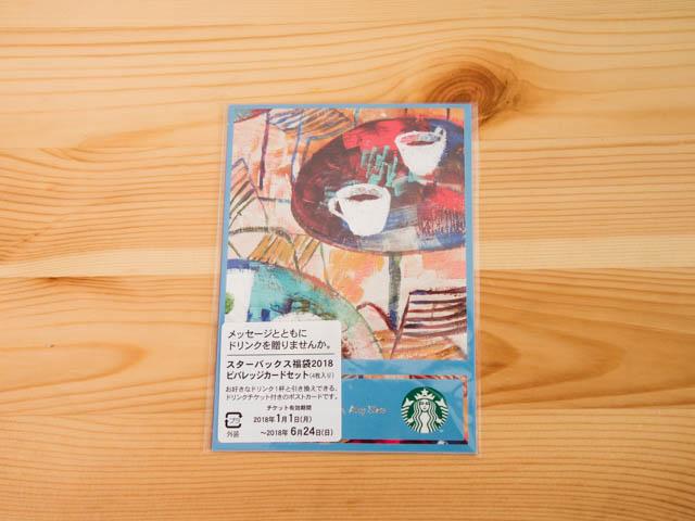 スタバ福袋2018 ビバレッジカード