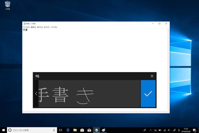 SurfacePro 手書き文字入力