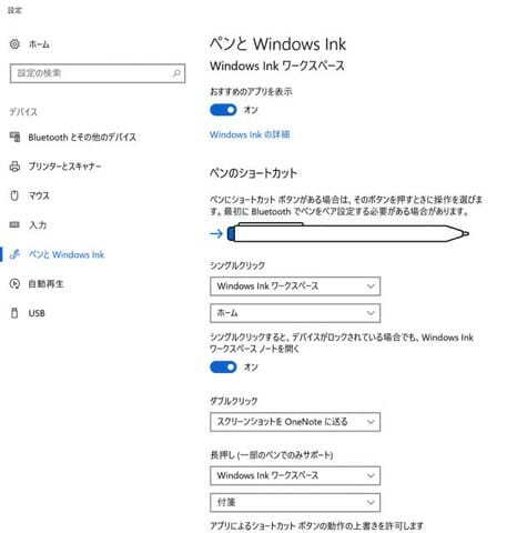 SurfacePro ペン設定