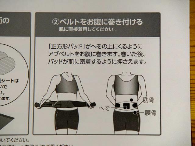 ショップジャパン EMS 着用