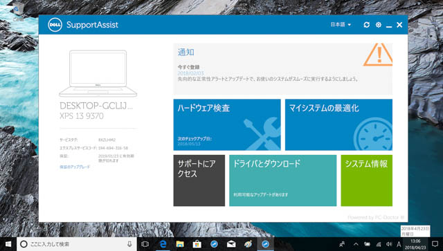 DELL XPS13 同梱アプリ