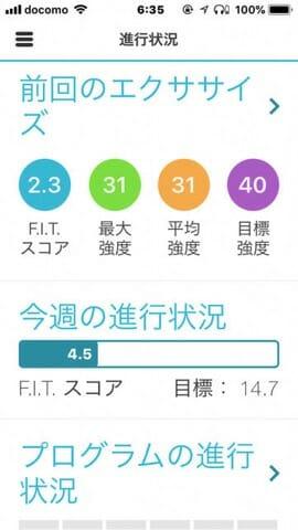 ショップジャパン EMS コネクト アプリ進捗状況