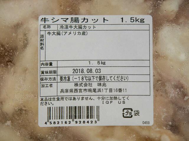 コストコ 牛シマ腸 内容