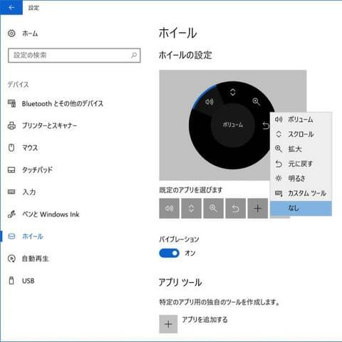 SurfaceBook2 15inch Dial ホイール設定