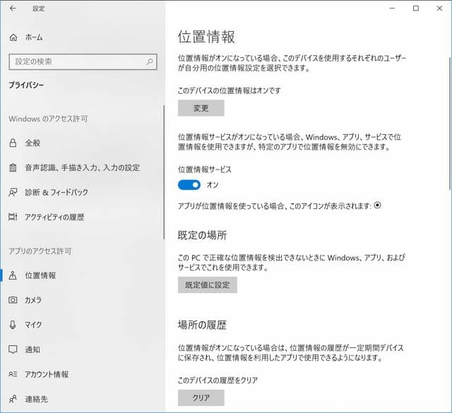 SurfaceProLTE 画面 位置情報
