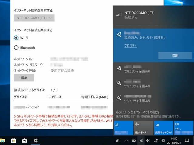 SurfaceProLTE 画面 タスクトレイ