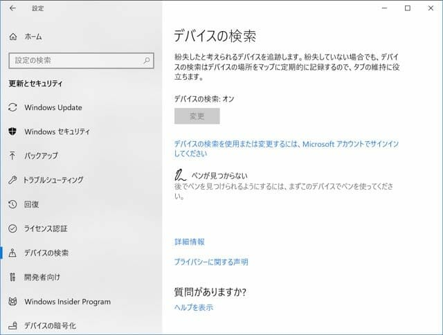 SurfaceProLTE 画面 デバイスの検索