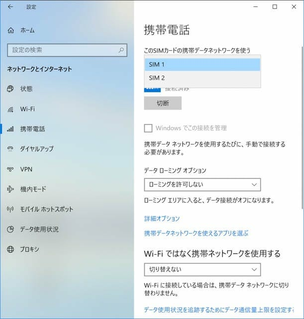 SurfaceProLTE 画面 携帯電話SIM2