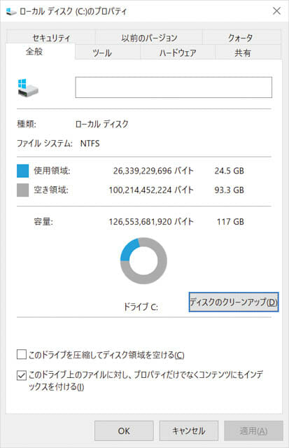 SurfaceGo 内蔵ストレージ空き容量