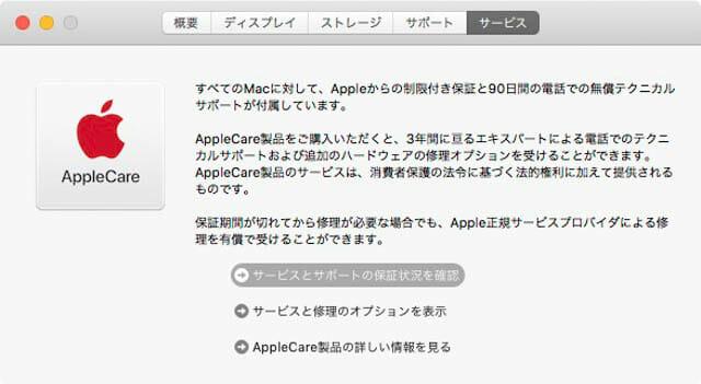Apple持ち込み修理 AppleCare