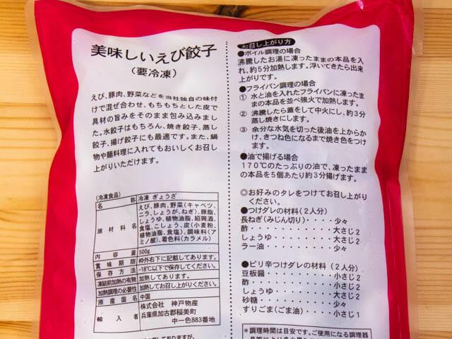 業務スーパー 餃子 えび餃子 説明