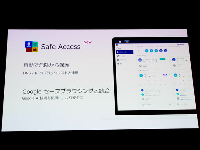 Synology2019Tokyo SafeAccess