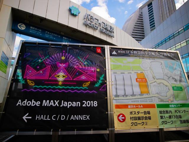 AdobeMAX2018 入口