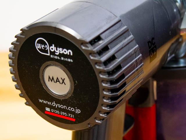 ダイソン 掃除機DC62 サポート