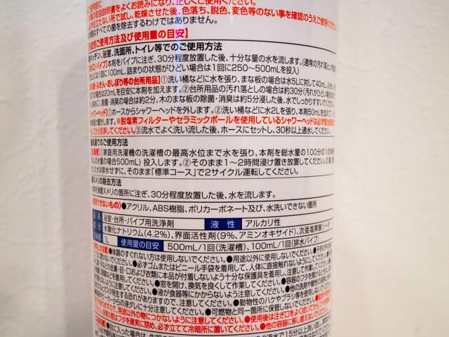 ショップジャパン 洗浄魂 04カビ ぬめり取りクリーナー 説明