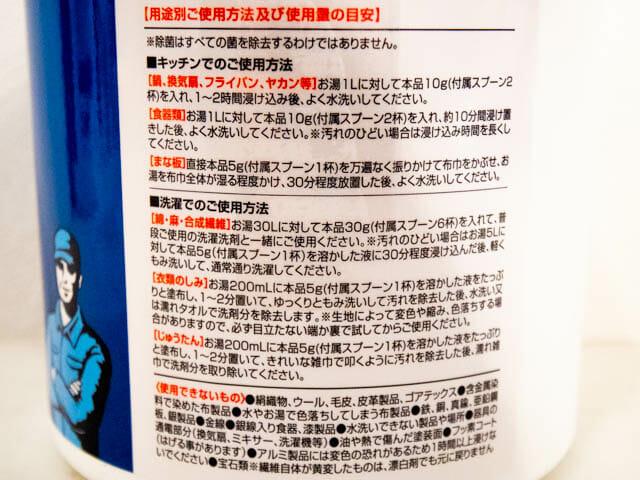ショップジャパン 洗浄魂 02酸素系漂白剤 説明