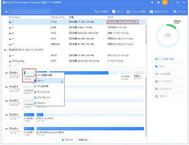 EFIシステムパーティション EaseUSPartitionMaster-起動ディスク削除不可