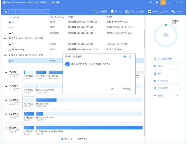 EFIシステムパーティション EaseUSPartitionMaster-削除確認
