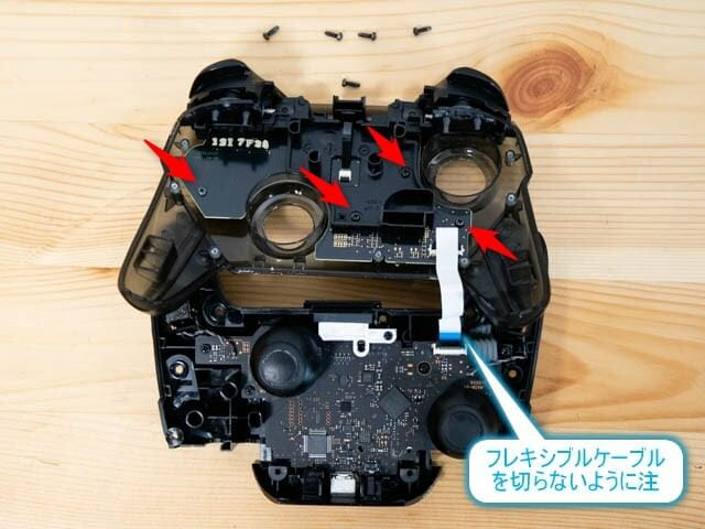 Switchプロコン十字ボタン誤爆 分解4