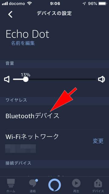 FireTVStickの音をAmazonEchoで鳴らす方法 手順1