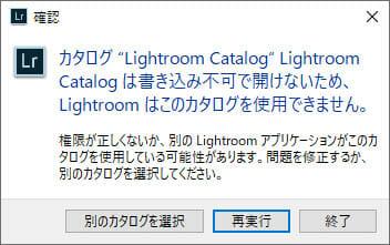 Lightroomカタログ破損 Win10