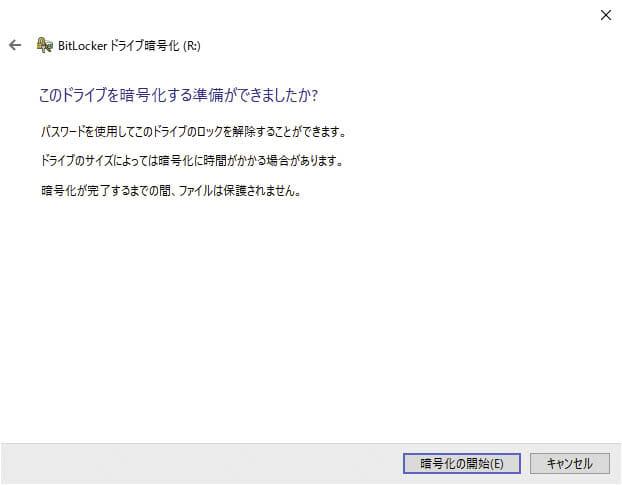 Win10-BitLocker 組み込み6