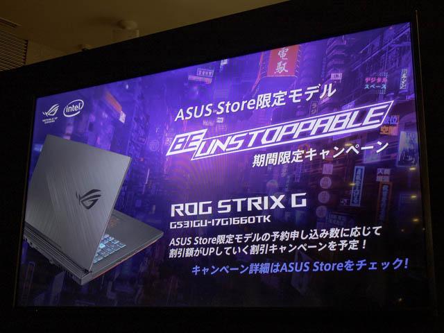 ASUS2019年ROG ROG-STRIX-Gキャンペーン
