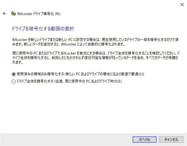 Win10-BitLocker 組み込み4