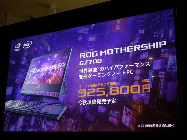 ASUS2019年ROG ROG-Mothership-GZ700価格