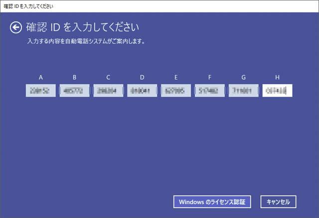 Windowsの再ライセンス認証 電話認証-確認ID