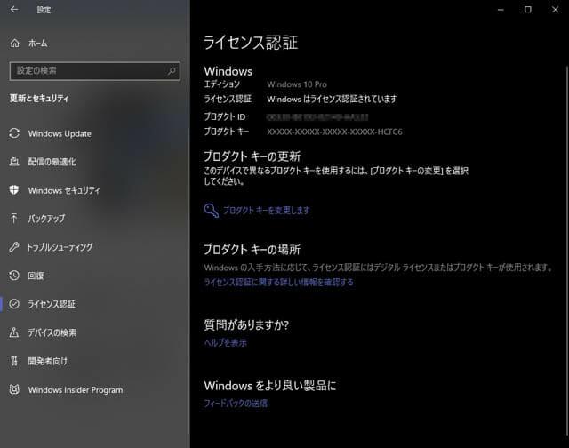 Windowsの再ライセンス認証 解決