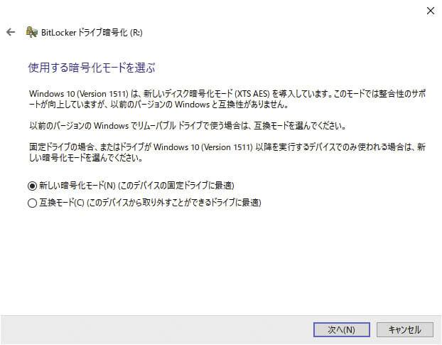 Win10-BitLocker 組み込み5