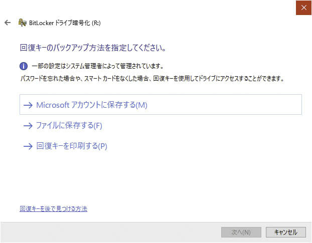 Win10-BitLocker 組み込み3