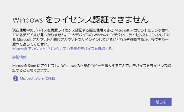 Windowsの再ライセンス認証 トラブルシューティング-失敗