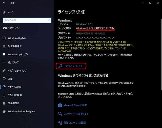 Windowsの再ライセンス認証 設定-ライセンス認証-トラブルシューティング