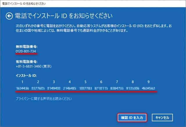 Windowsの再ライセンス認証 電話認証-インストールID