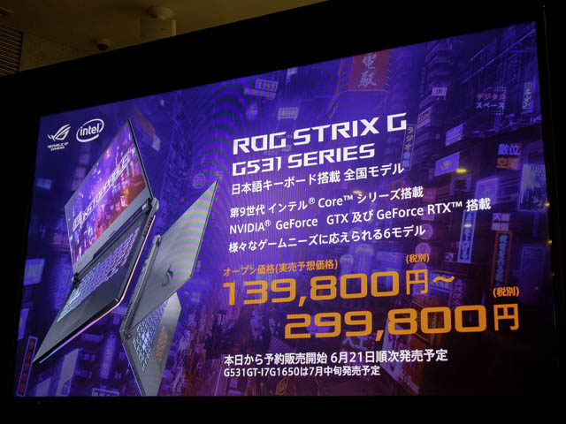 ASUS2019年ROG ROG STRIX-G-G531価格