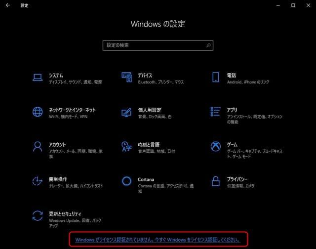 Windowsの再ライセンス認証 設定