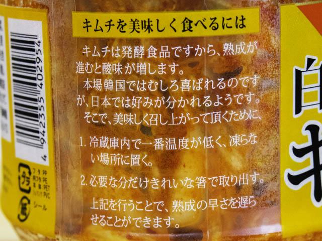 業務スーパー-白菜キムチ パッケージ-側面