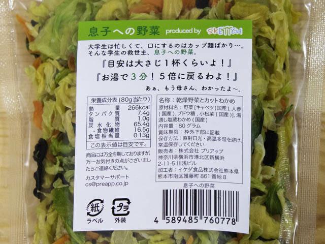 乾燥野菜 パッケージ裏面